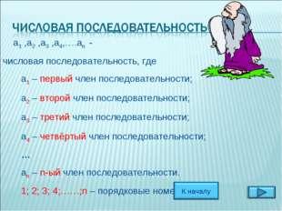 а1 ,а2 ,а3 ,а4,….аn - числовая последовательность, где а1 – первый член посл