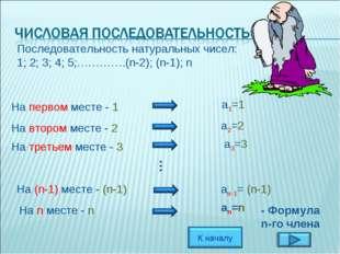 Последовательность натуральных чисел: 1; 2; 3; 4; 5;………….(n-2); (n-1); n На п
