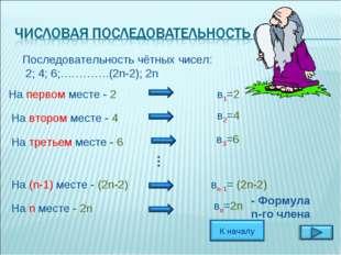 Последовательность чётных чисел: 2; 4; 6;………….(2n-2); 2n На первом месте - 2