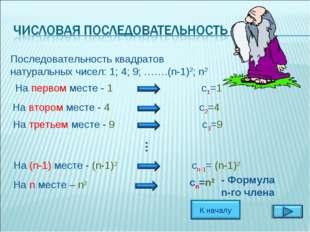 Последовательность квадратов натуральных чисел: 1; 4; 9; …….(n-1)2; n2 На пер