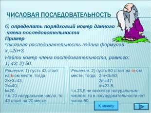 б) определить порядковый номер данного члена последовательности Пример Числов