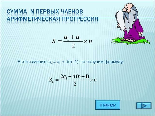 Если заменить an = a1 + d(n -1), то получим формулу: