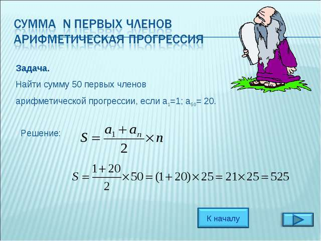 Задача. Найти сумму 50 первых членов арифметической прогрессии, если a1=1; a5...