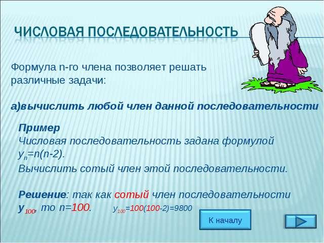 Формула n-го члена позволяет решать различные задачи: а)вычислить любой член...