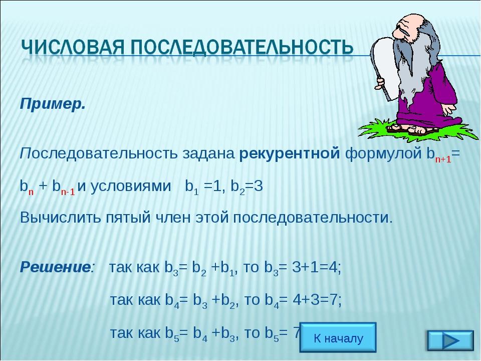 Пример. Последовательность задана рекурентной формулой bn+1= bn + bn-1 и усло...