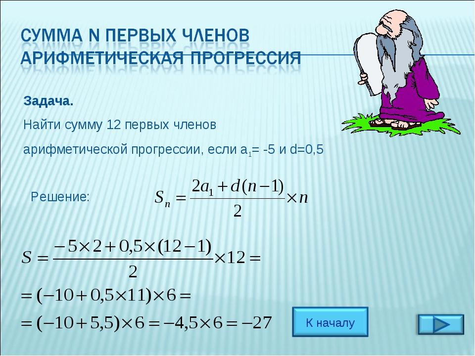 Задача. Найти сумму 12 первых членов арифметической прогрессии, если a1= -5 и...