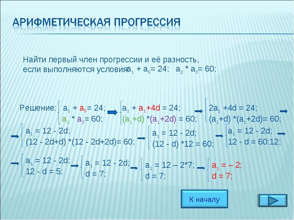 Найти первый член прогрессии и её разность, если выполняются условия: a1 + a...