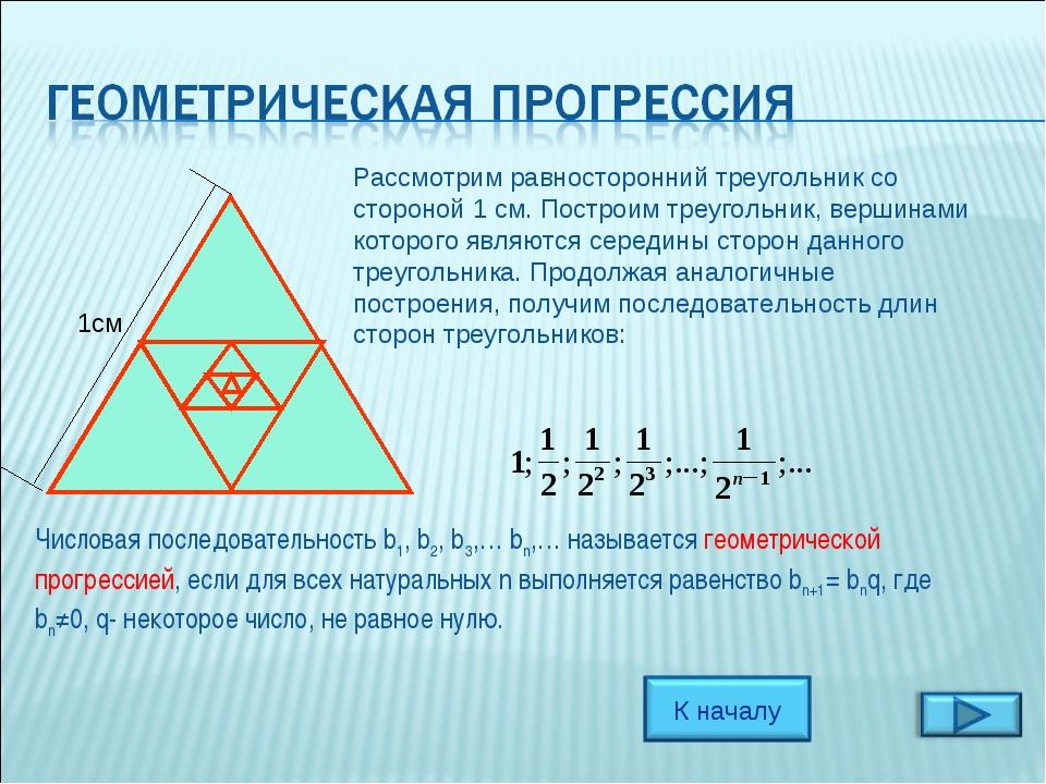 1см Рассмотрим равносторонний треугольник со стороной 1 см. Построим треугол...