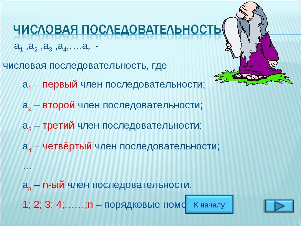 а1 ,а2 ,а3 ,а4,….аn - числовая последовательность, где а1 – первый член посл...