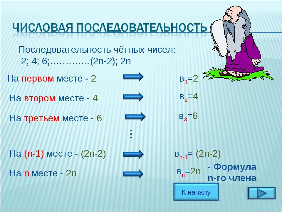Последовательность чётных чисел: 2; 4; 6;………….(2n-2); 2n На первом месте - 2...
