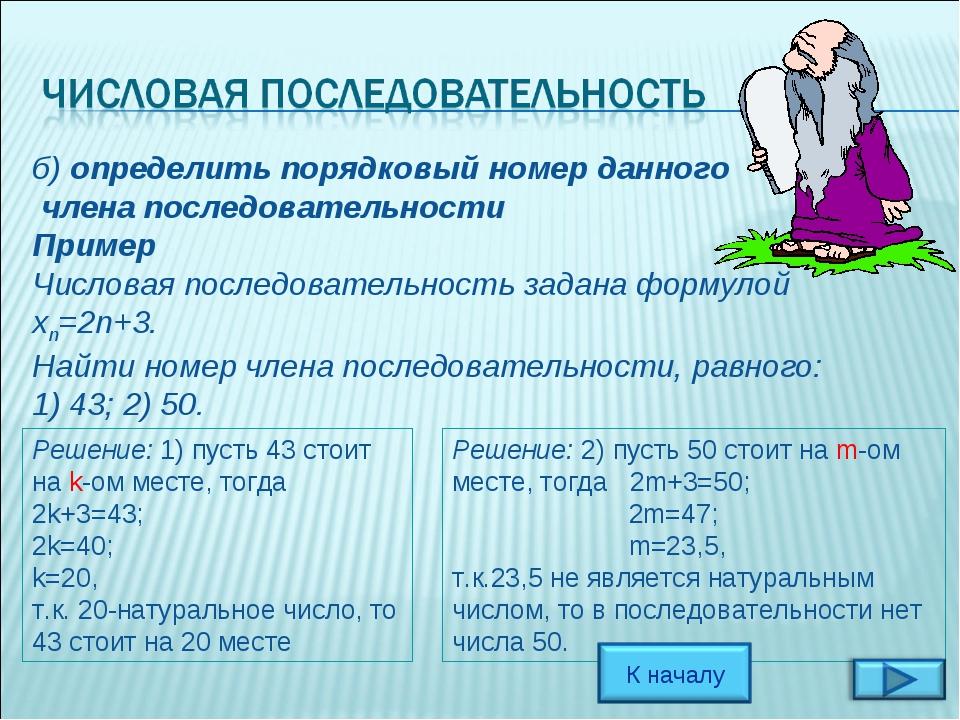 б) определить порядковый номер данного члена последовательности Пример Числов...