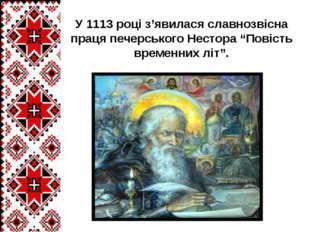 """У 1113 році з'явилася славнозвісна праця печерського Нестора """"Повість временн"""