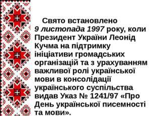 Свято встановлено 9 листопада 1997 року, коли Президент України Леонід Кучма