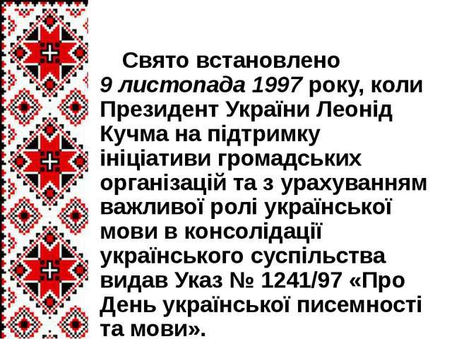 Свято встановлено 9 листопада 1997 року, коли Президент України Леонід Кучма...