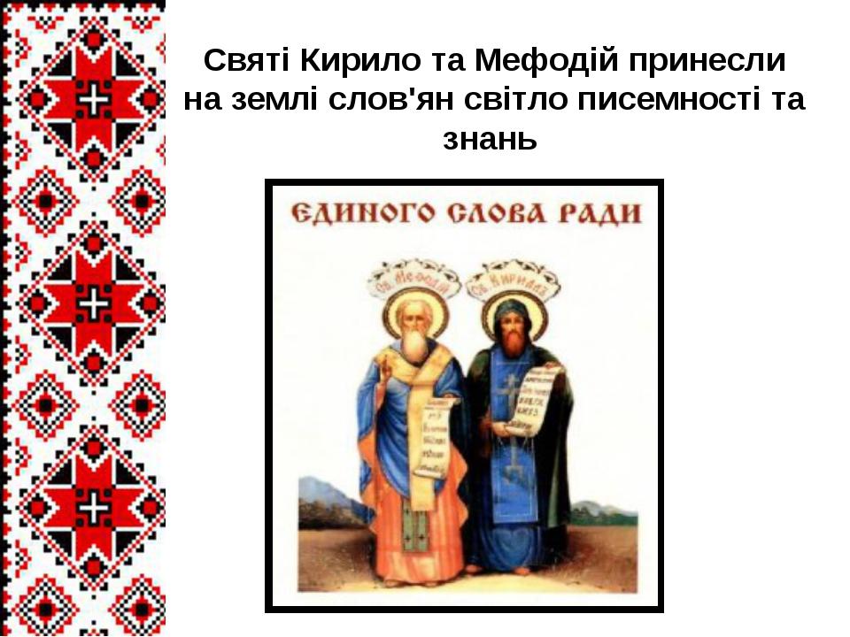 Святі Кирило та Мефодій принесли на землі слов'ян світло писемності та знань
