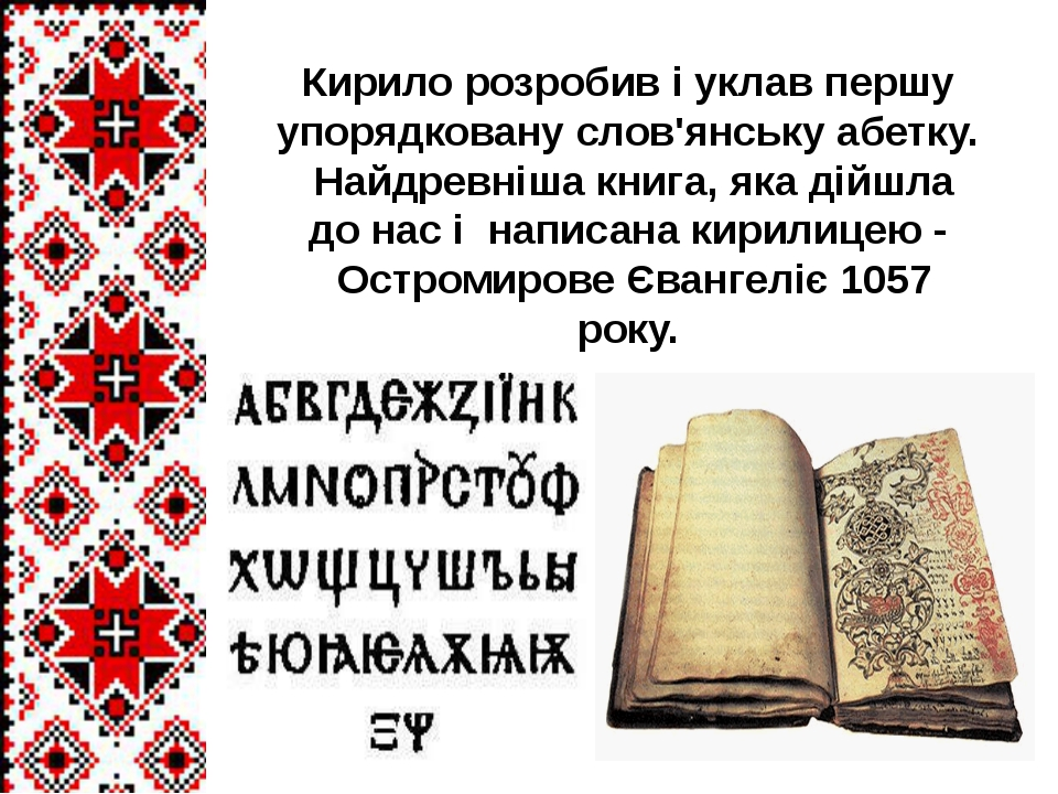 Кирило розробив і уклав першу упорядковану слов'янську абетку. Найдревніша кн...