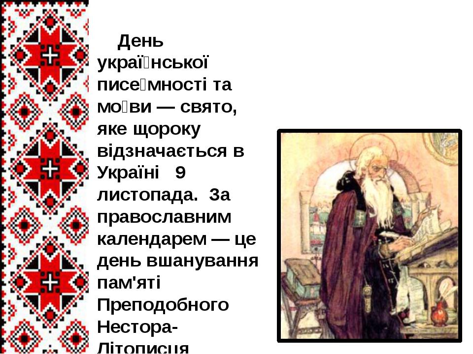 День украї́нської писе́мності та мо́ви — свято, яке щороку відзначається в У...