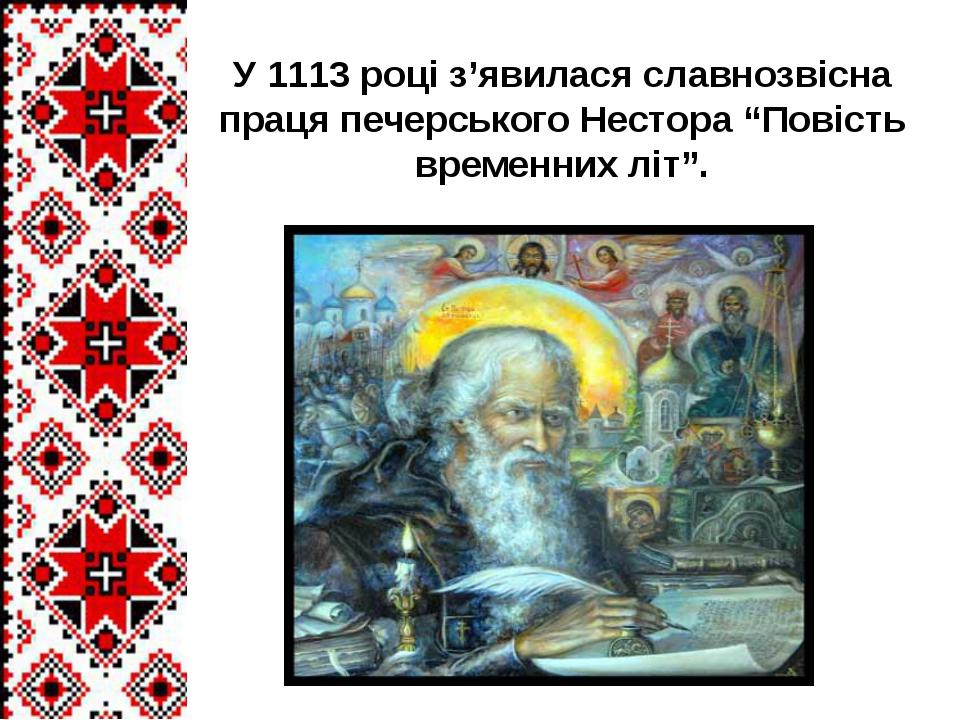 """У 1113 році з'явилася славнозвісна праця печерського Нестора """"Повість временн..."""
