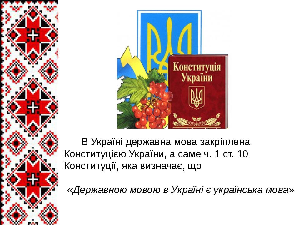 В Україні державна мова закріплена Конституцією України, а саме ч. 1 ст. 10...