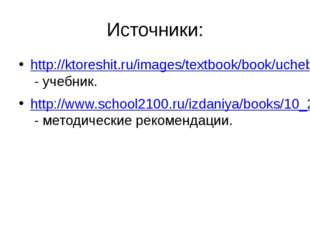 Источники: http://ktoreshit.ru/images/textbook/book/uchebnik-po-matematike-1-
