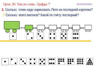 2. Сколько точек надо нарисовать Пете на последней карточке? МАТЕМАТИКА ? Ск