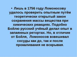 Лишь в 1756 году Ломоносову удалось проверить опытным путём теоретически откр