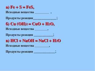 а) Fe + S = FeS, Исходные вещества _________ , Продукты реакции___________; б