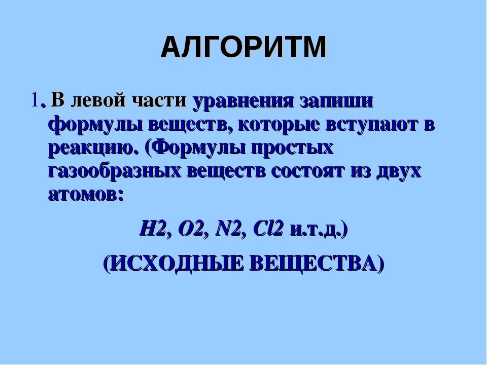 АЛГОРИТМ 1. В левой части уравнения запиши формулы веществ, которые вступают...