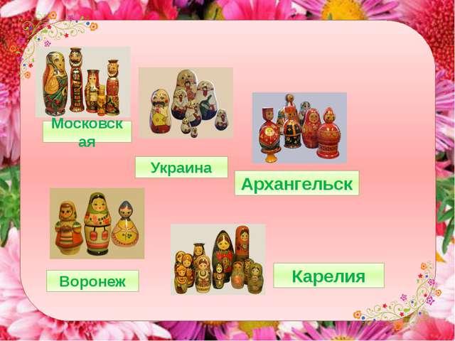 Московская Украина Архангельск Воронеж Карелия