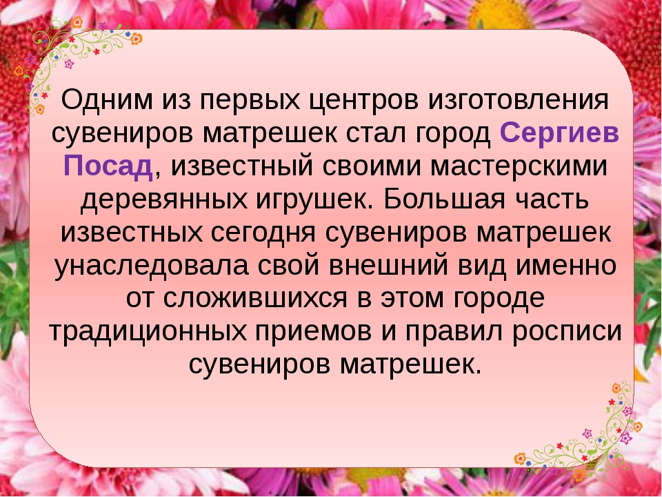 Одним из первых центров изготовления сувениров матрешек стал город Сергиев По...