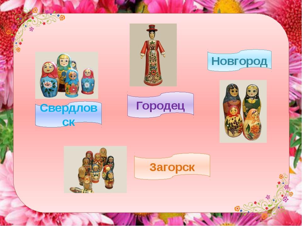 Свердловск Городец Новгород Загорск