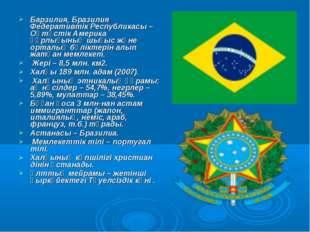 Барзилия, Бразилия Федеративтік Республикасы – Оңтүстік Америка құрлығының шы