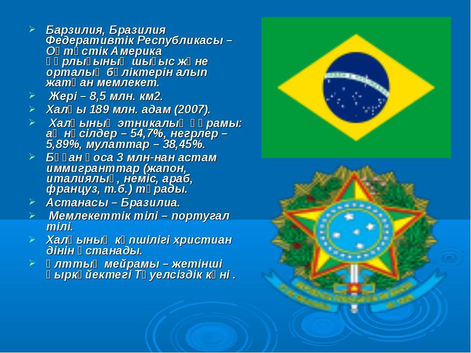 Барзилия, Бразилия Федеративтік Республикасы – Оңтүстік Америка құрлығының шы...