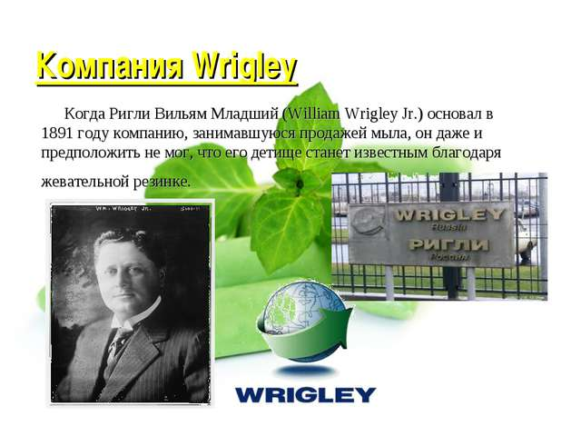 Компания Wrigley Когда Ригли Вильям Младший (William Wrigley Jr.) основал в 1...