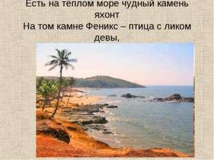 Есть на тёплом море чудный камень яхонт На том камне Феникс – птица с ликом д