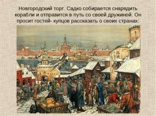 Новгородский торг. Садко собирается снарядить корабли и отправится в путь со