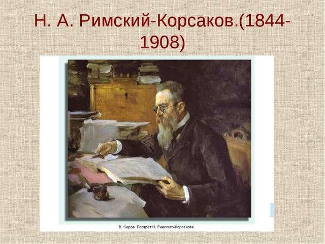 Н. А. Римский-Корсаков.(1844-1908)