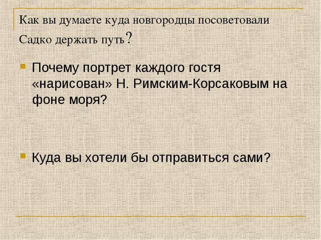 Как вы думаете куда новгородцы посоветовали Садко держать путь? Почему портре...