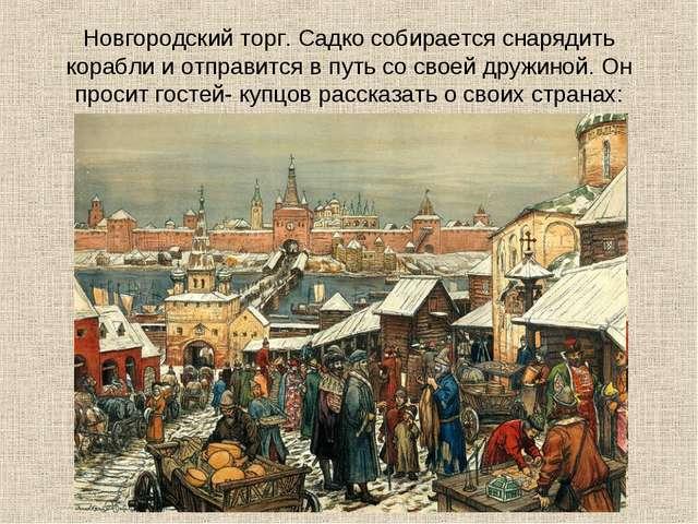 Новгородский торг. Садко собирается снарядить корабли и отправится в путь со...