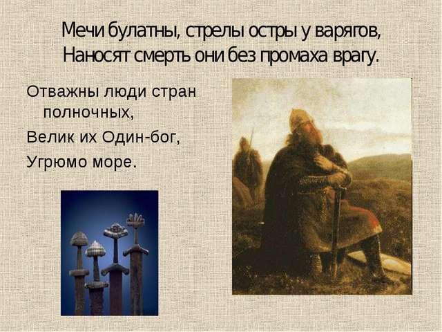 Мечи булатны, стрелы остры у варягов, Наносят смерть они без промаха врагу. О...