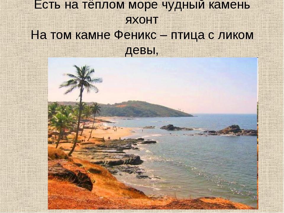 Есть на тёплом море чудный камень яхонт На том камне Феникс – птица с ликом д...