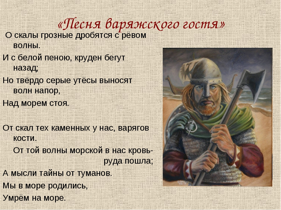 «Песня варяжского гостя» О скалы грозные дробятся с рёвом волны. И с белой пе...
