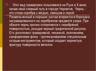 Этот вид гравировки пользовался на Руси в X веке, начав свой славный путь в