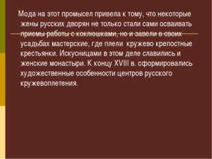 Мода на этот промысел привела к тому, что некоторые жены русских дворян не т