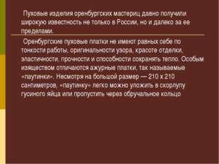 Пуховые изделия оренбургских мастериц давно получили широкую известность не
