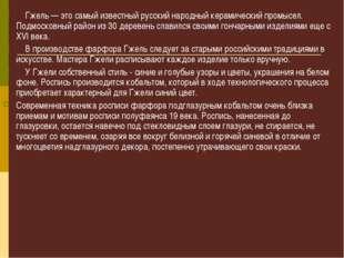 Гжель — это самый известный русский народный керамический промысел. Подмоско