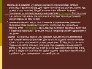 Некогда во Владимиро-Суздальское княжество пришли люди, которые спасались от