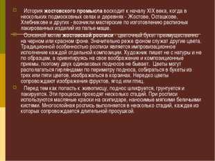 Историяжостовского промыславосходит к началу XIXвека, когда в нескольких