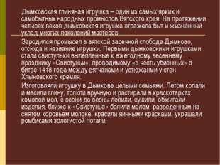 Дымковская глиняная игрушка – один из самых ярких и самобытных народных пром