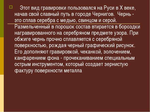 Этот вид гравировки пользовался на Руси в X веке, начав свой славный путь в...